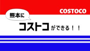 熊本県にコストコが出店、いつどこにできる?御船町に21年春、新オープン