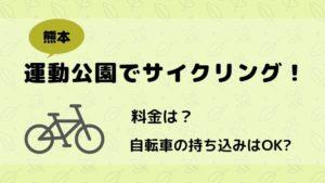 運動公園で自転車に乗ろう!マイ自転車やストライダーの持ち込みはOK?