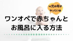 4児の母がやっている「一人で赤ちゃんをお風呂に入れる方法」は?