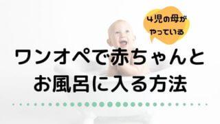 一人で赤ちゃんをお風呂に入れる方法は?