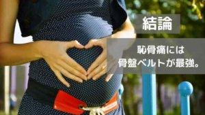 妊娠後期 恥骨 痛い