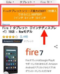 Amazonタブレット 安く買う